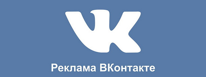 Как снизить стоимость подписчика в таргетированной рекламе ВКонтакт