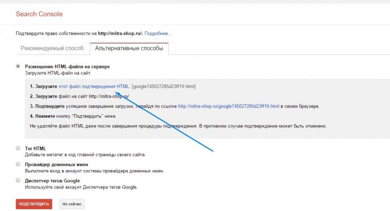 Подключаем сайт к Google Search Console