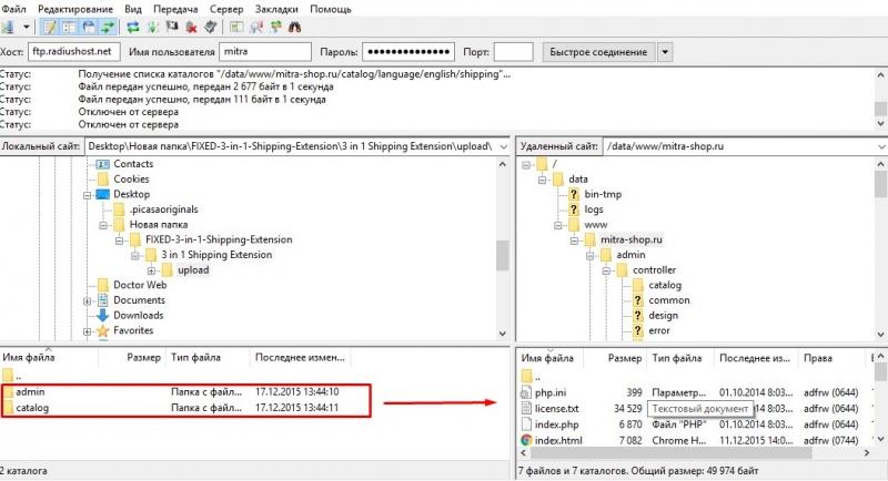 Установка модуля через FTP на сервер