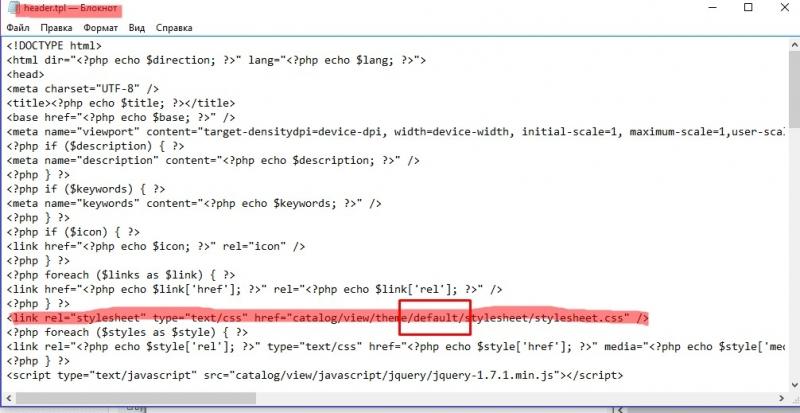 Редактируем файл CSS