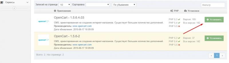 Скачиваем свежий дистрибьютив OpenCart