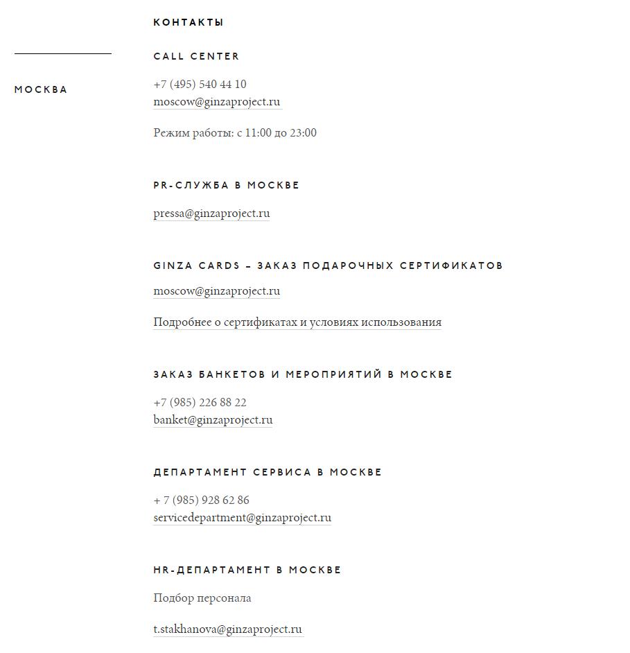 Контакты на сайте холдинга «Ginza Project»