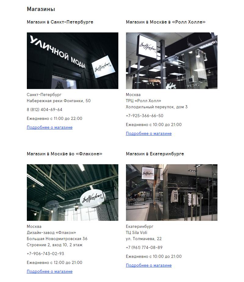Контакты на сайте бренда «BatNorton»