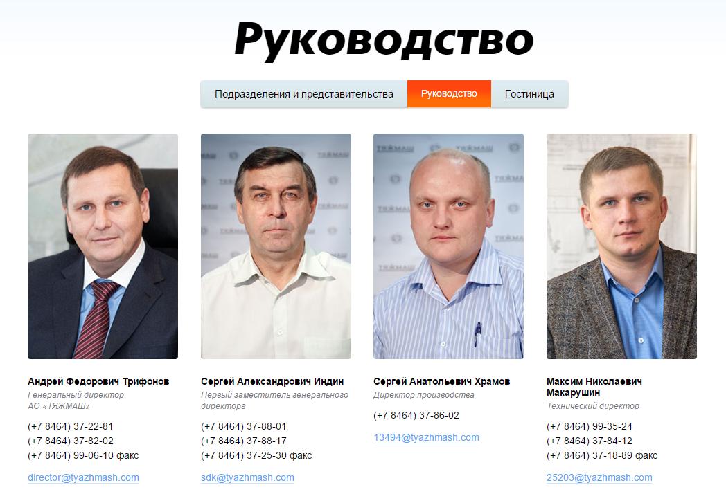 На сайте «Тяжмаш» выложены фотографии руководителей