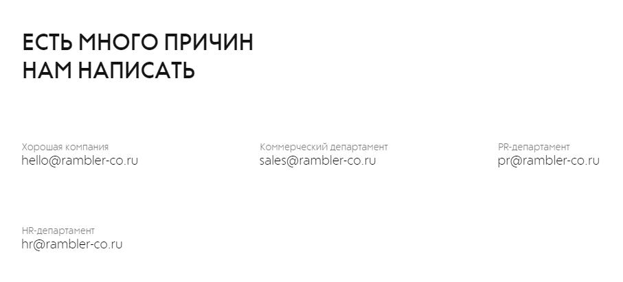 Контакты поисковика «Рамблер»