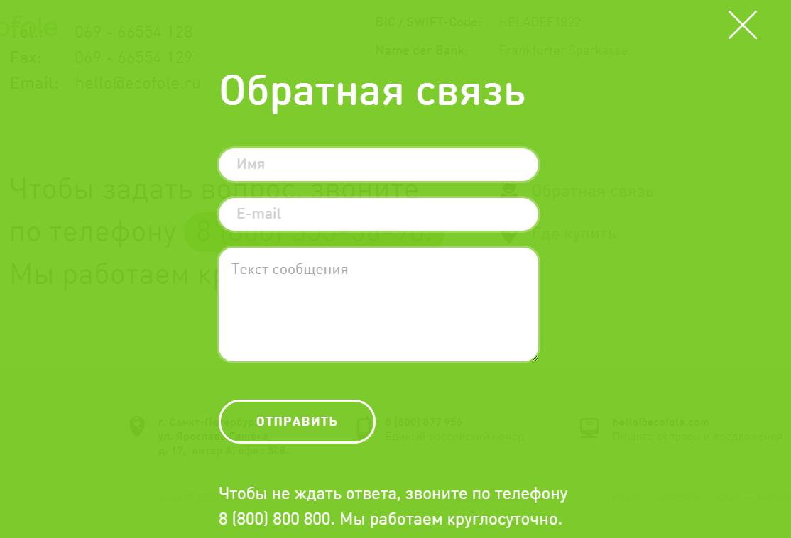Форма обратной связи в разделе Контакты