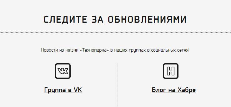 Кнопки социальных сетей в разделе Контакты