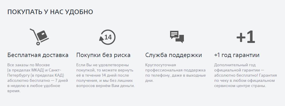 Преимущества компании в раздел Контакты