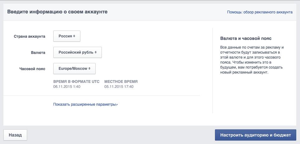 Фейсбука автоматически заполняет поля