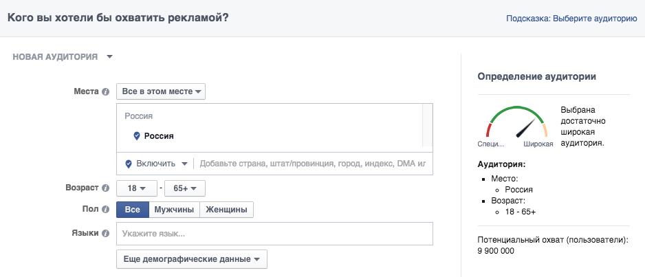 Определить параметры пользователей, кому будет предназначена реклама