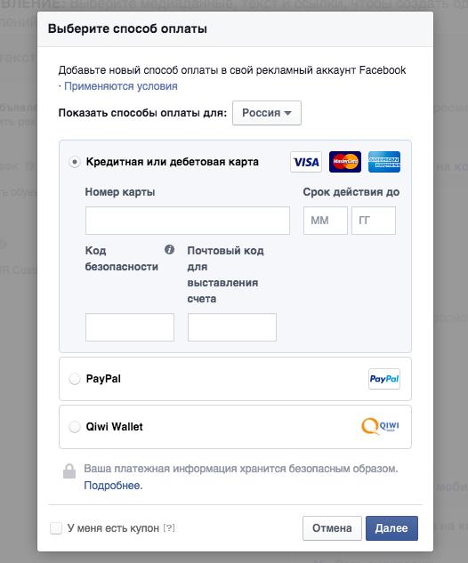 Настраиваем систему оплату рекламы в Фейсбук