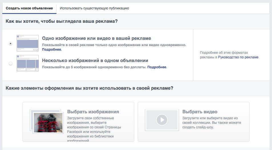 Варианты оформления рекламного объявления в Фейсбук
