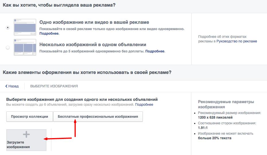 Вариант объявления в Фейсбук с несколькими изображениями