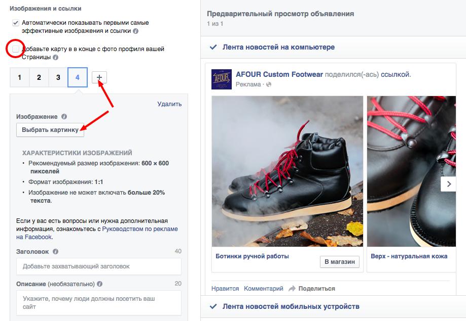4 рекламных изображения в Фейсбук