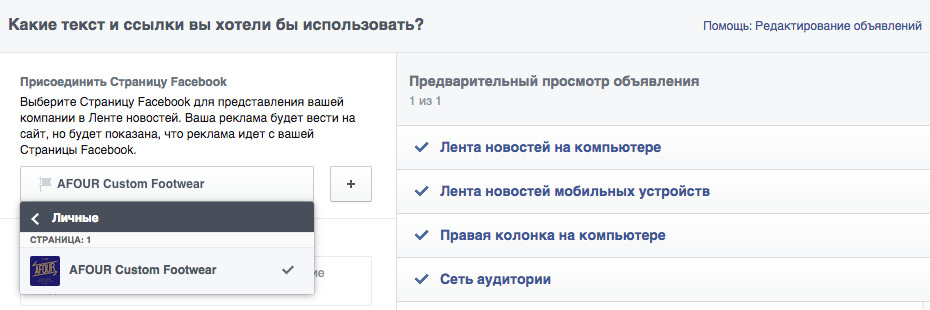 Связываем рекламный аккаунт и страницу