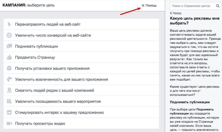 Пройти регистрацию на Фейсбуке и создать аккаунт
