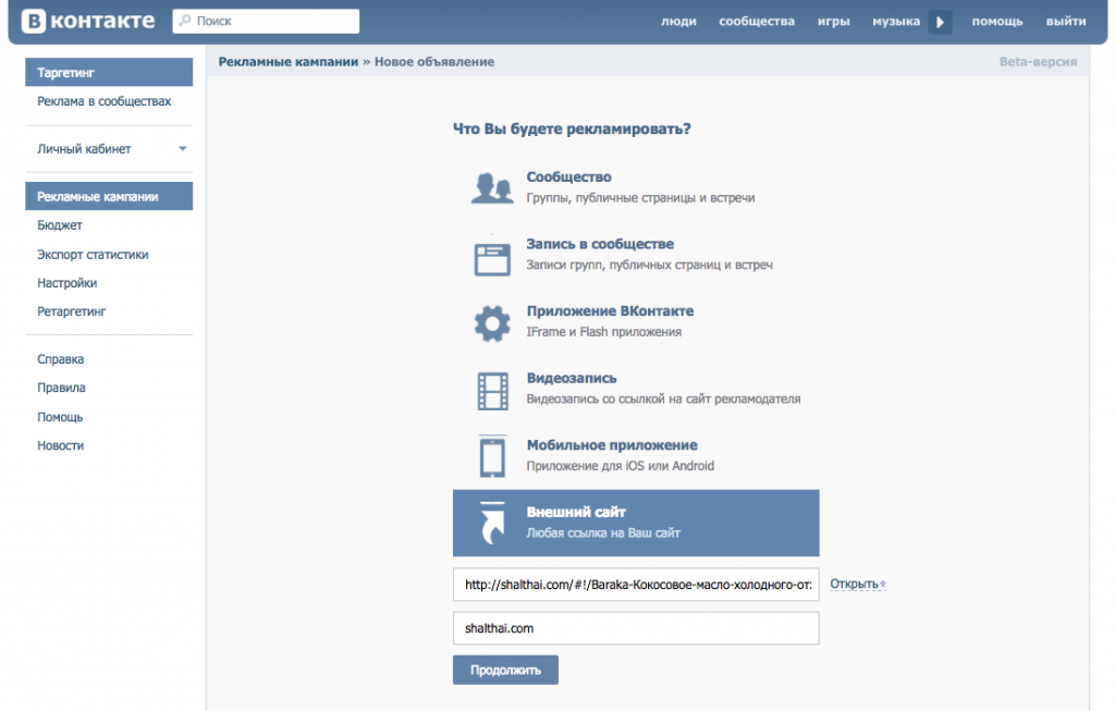 Вариант рекламного объявления Вконтакте