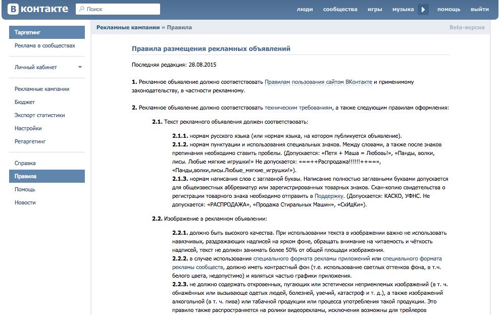 Правила размещения рекламы Вконтакте
