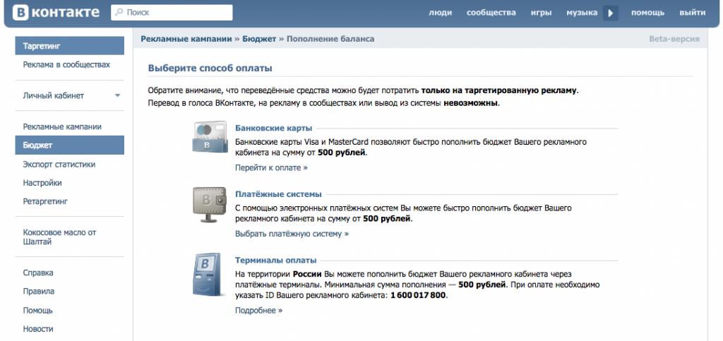 Способы оплаты рекламы Вконтакте