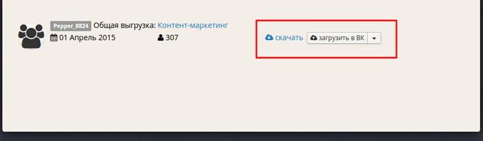 Скачать собранные данные на жестки диск или загрузить в личный кабинет Вконтакте