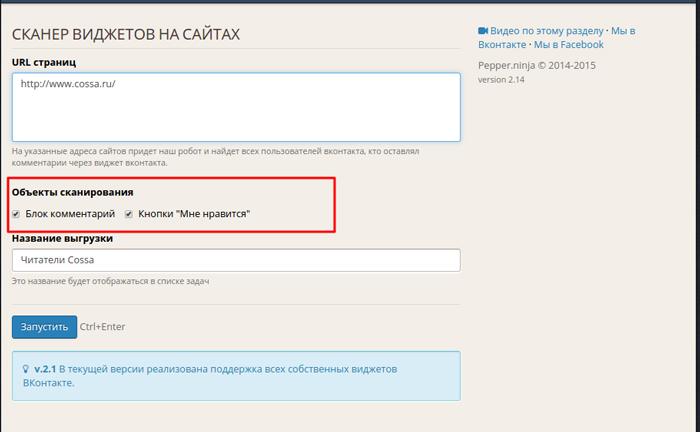 Ищем тех, кто лайкает и комментирует статьи на Cossa.ru