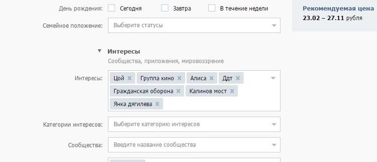 Выделяем группу пользователей поклонников Кинчева