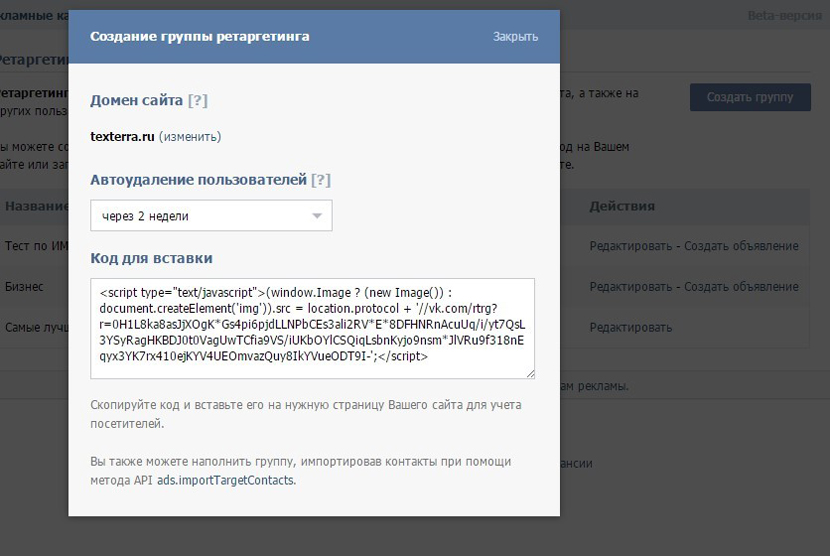 Копируем код ретаргетинга Вконтакте