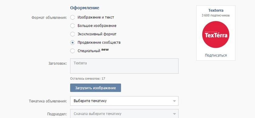 продвигать сообщество «Вконтакте»
