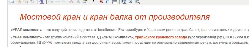 Так выглядит заголовок из админки сайта