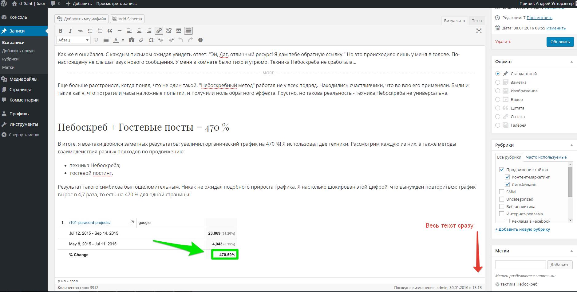 Окно редактирования текста в WordPress
