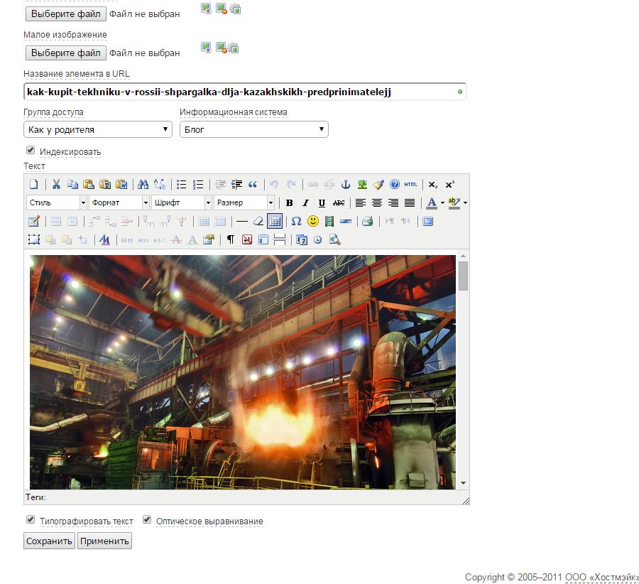 Окно редактирования текста в HostCMS