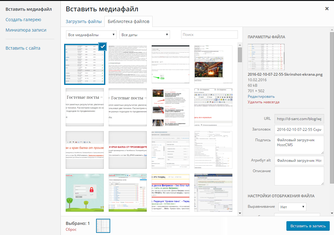 Файловый загрузчик WordPress