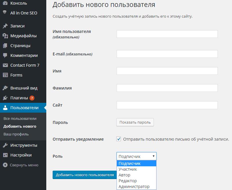 Добавление пользователя в WordPress