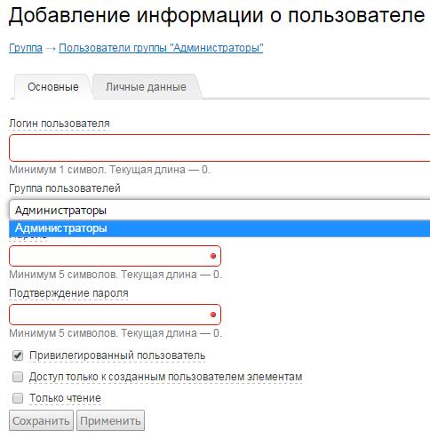 Добавление пользователя в HostCMS