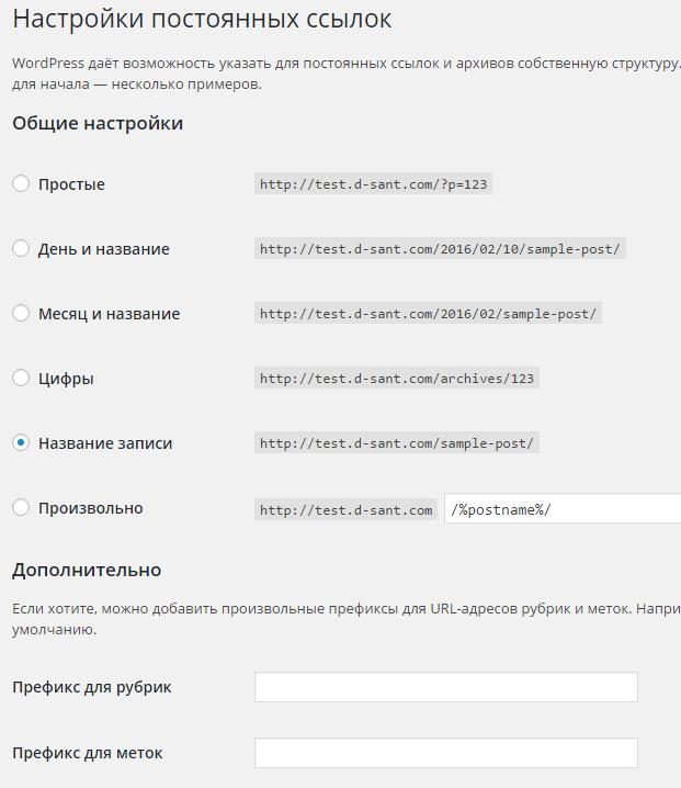 Настраиваем генерацию URL в Вордпресс