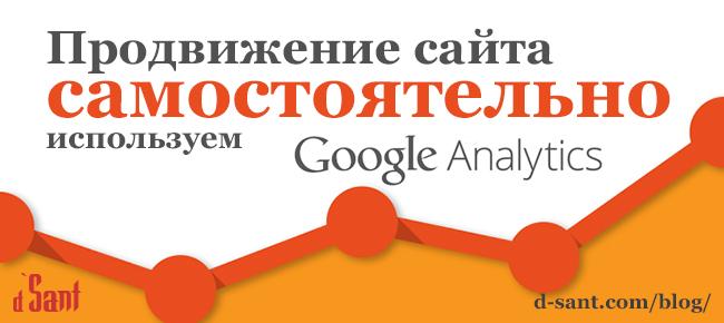 Как использовать Google Analytics для продвижения сайта