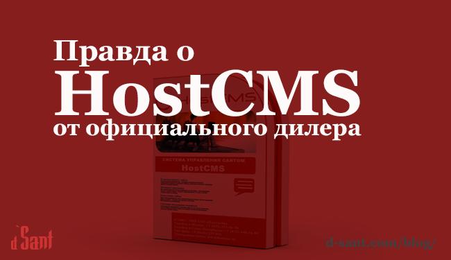 Почему отказался от HostCMS и перешел на WordPress