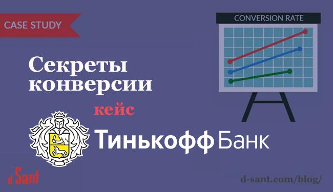 Банк Тинькофф: 3 шага для повышения конверсии