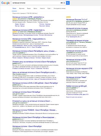 Изучаем поисковую выдачу по нашим запросам