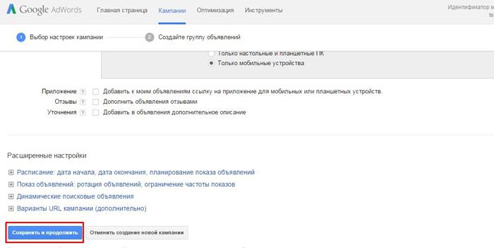 google-adwords-guide-beginner-11