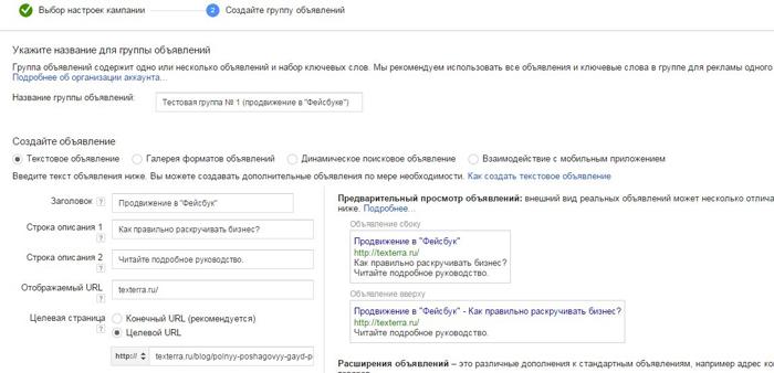 google-adwords-guide-beginner-12