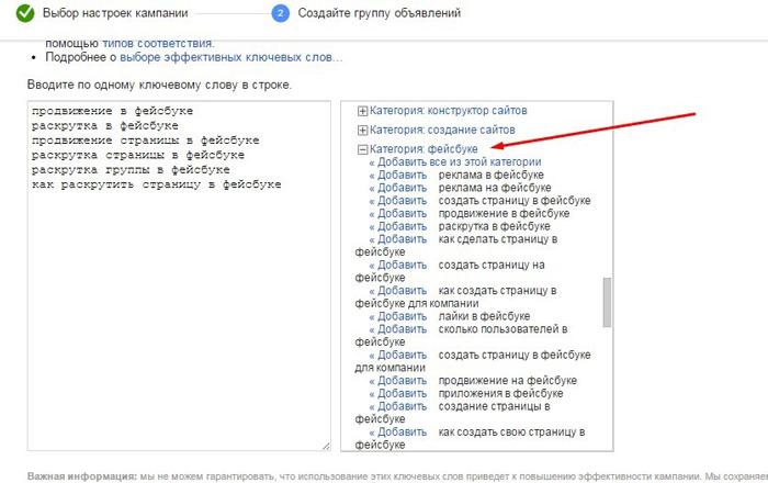 google-adwords-guide-beginner-13