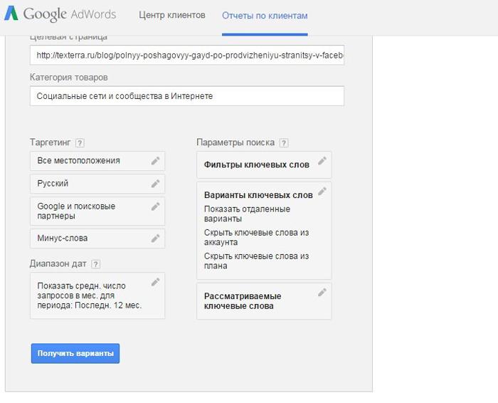 google-adwords-guide-beginner-15