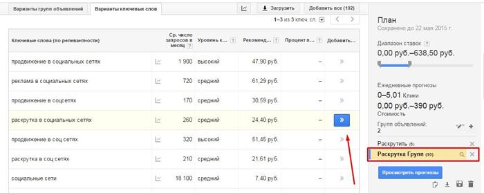 google-adwords-guide-beginner-17