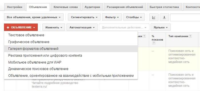 google-adwords-guide-beginner-23