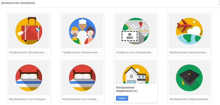 google-adwords-guide-beginner-24