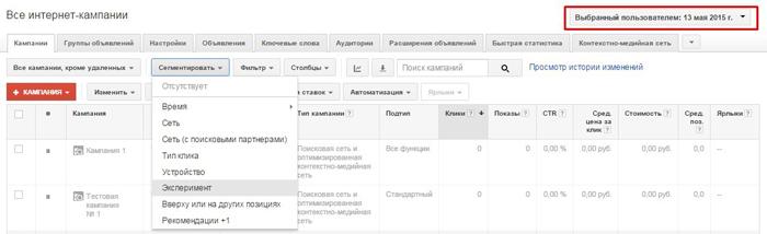 google-adwords-guide-beginner-33