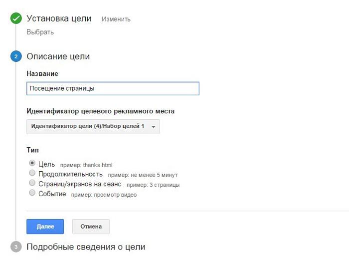 google-adwords-guide-beginner-35