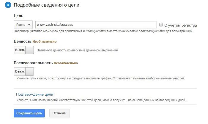 google-adwords-guide-beginner-36