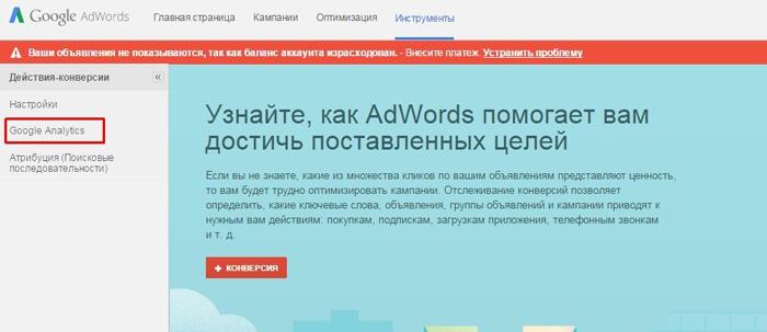 google-adwords-guide-beginner-39
